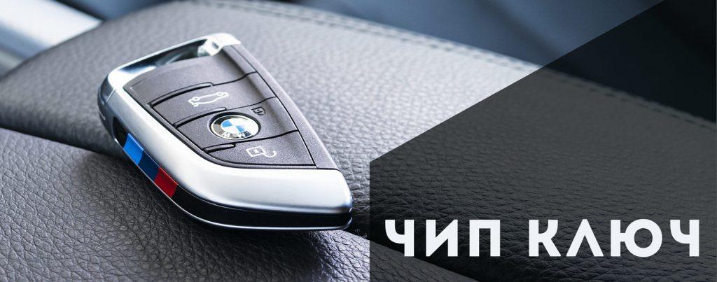 Чип ключ BMW (БМВ)