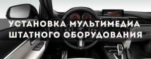 Установка , штатного оборудования БМВ (BMW)