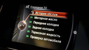 Информация об авто