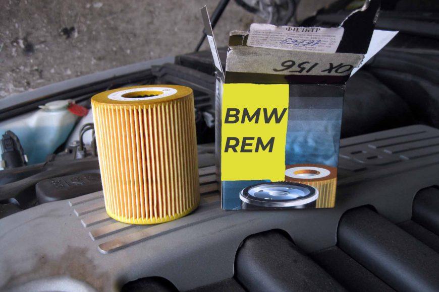 Фильтры BMW